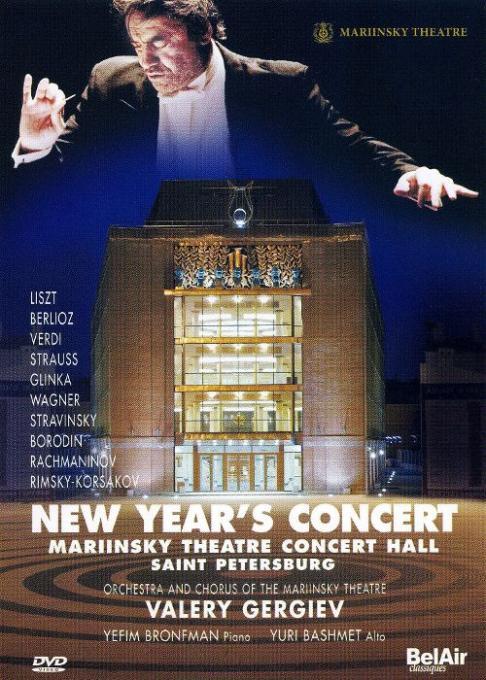 Mariinsky Orchestra: Valery Gergiev - Brahms & Strauss at Isaac Stern Auditorium